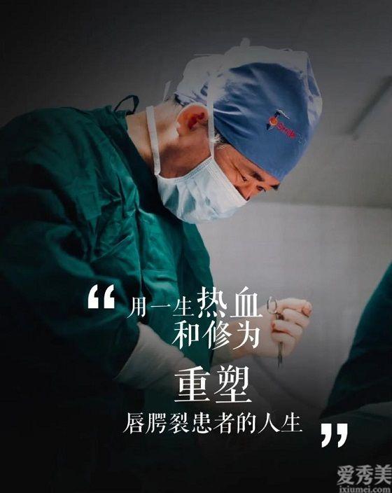 【寧波薇琳唇腭裂公益援助計劃】10.23,攜手王國民教授