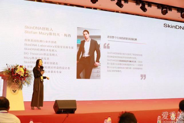 SkinDNA國際基因檢測入局國內妝業賽道—創舉數字美業時代