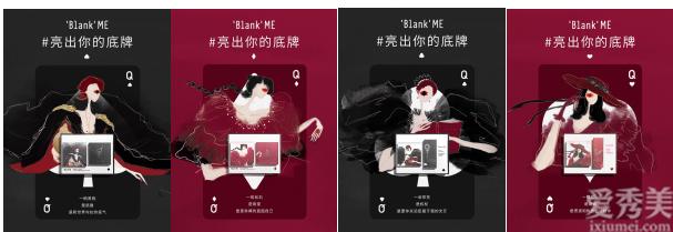 Blank ME 520創意活動 #亮出你的底牌#