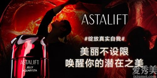 """ASTALIFT艾詩緹晶粹沁水肌底啫喱 納米級""""雙重人型神經酰胺""""打造潤澤緊致水晶肌"""