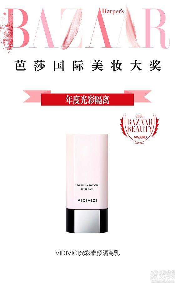 VIDIVICI x 微信支付聯名款凈顏美肌潔面乳登陸,雙十一紅盒套裝限量發售
