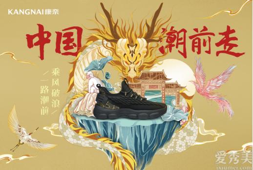 """康奈國潮""""躍龍""""系列限量發售, 和中國一起大步潮前走"""
