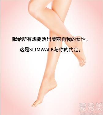 SLIMWALK階段壓力襪系列,輕松圓你美腿夢