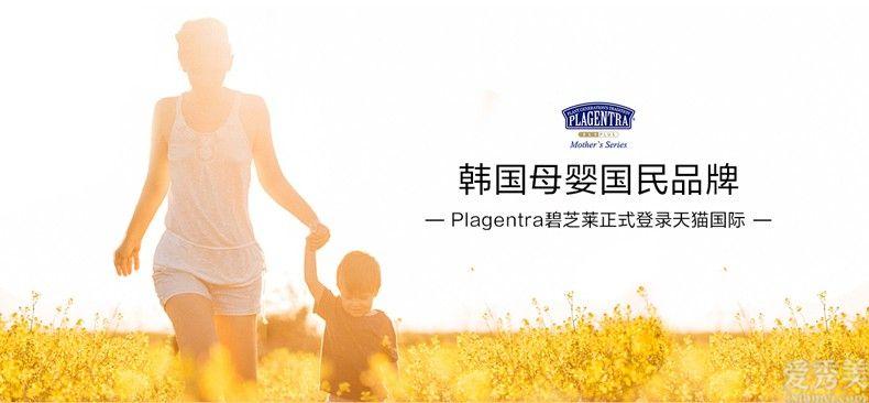 PLAGENTRA碧芝萊天貓海外旗艦店,與中國消費者正式見面!