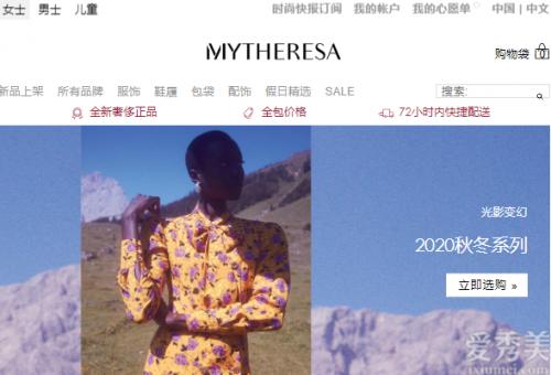 Mytheresa---最靠譜的海外購物網站