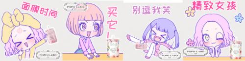 POPOLABO X 櫻花少女:網紅單品+少女IP助力品牌轉化升級