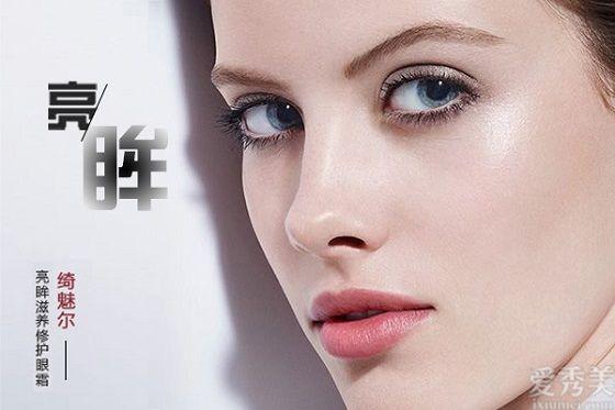 綺魅爾眼霜效果怎麼樣?眼部變美小妙招