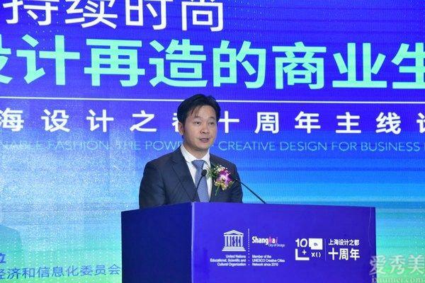 上海設計之都十周年時尚設計主線論壇成功舉辦