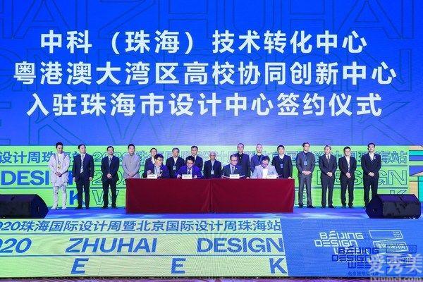 2020珠海國際設計周暨北京國際設計周珠海站開幕