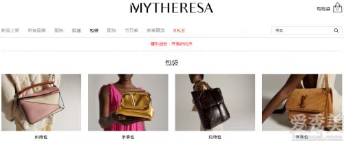 隨心所欲海淘正品奢侈品包包 認準Mytheresa