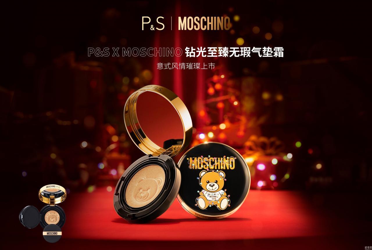 P&S x MOSCHINO 鉆光至臻無瑕氣墊霜全球限量發售