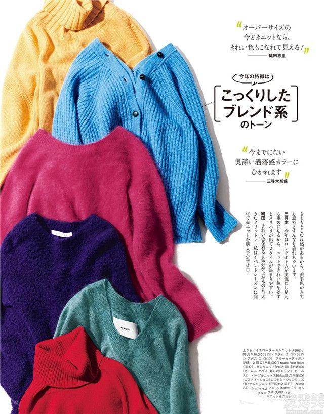 冬季毛衣顏色很重要,最詳細的配搭方式讓你,教你處理行路人感