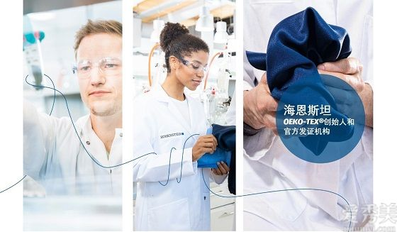 OEKO-TEX可持續生產認證 持續優化生產過程的質量和環境管理
