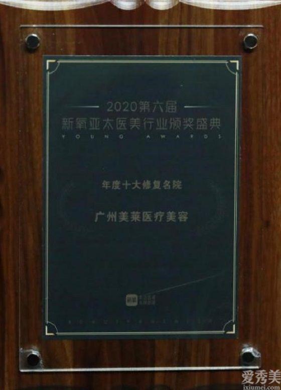 憑實力說話!廣州美萊獲新氧十大修復名院榮譽