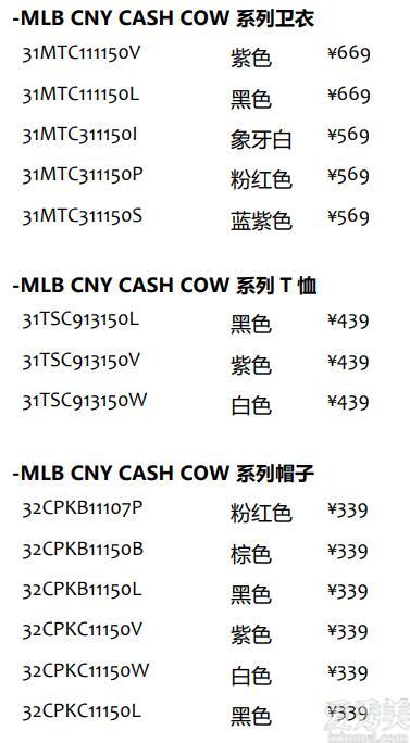 新年將至,立個超牛FLAG MLB 推出全新CASH COW生肖牛系列