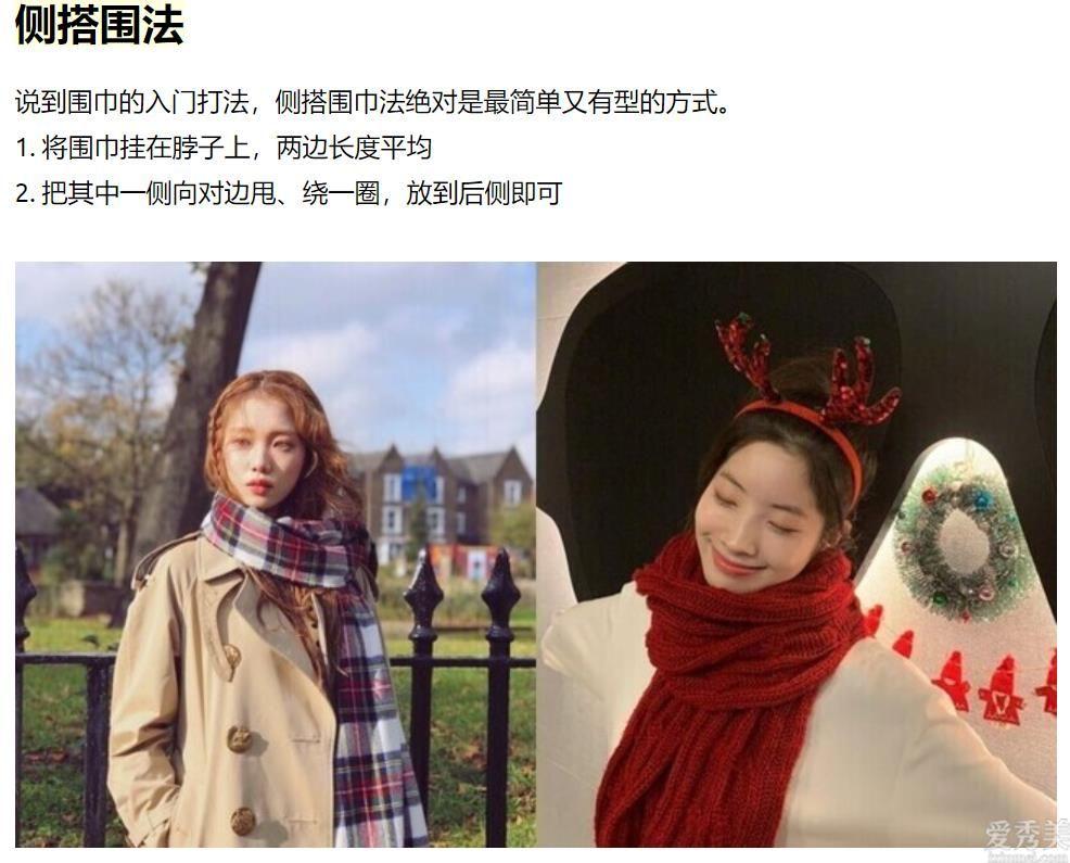 冬日保暖圍巾,七種圍法一次梳理,輕輕松松打造出秋冬季時尚