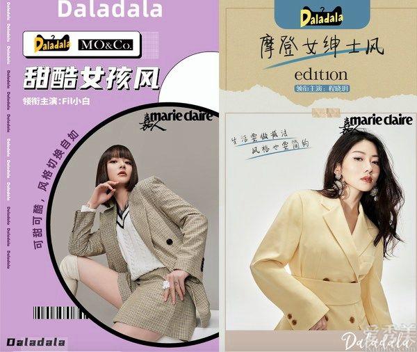 """天貓女裝風格發佈平臺""""Daladala""""橫空出世,創造風格新跑道"""