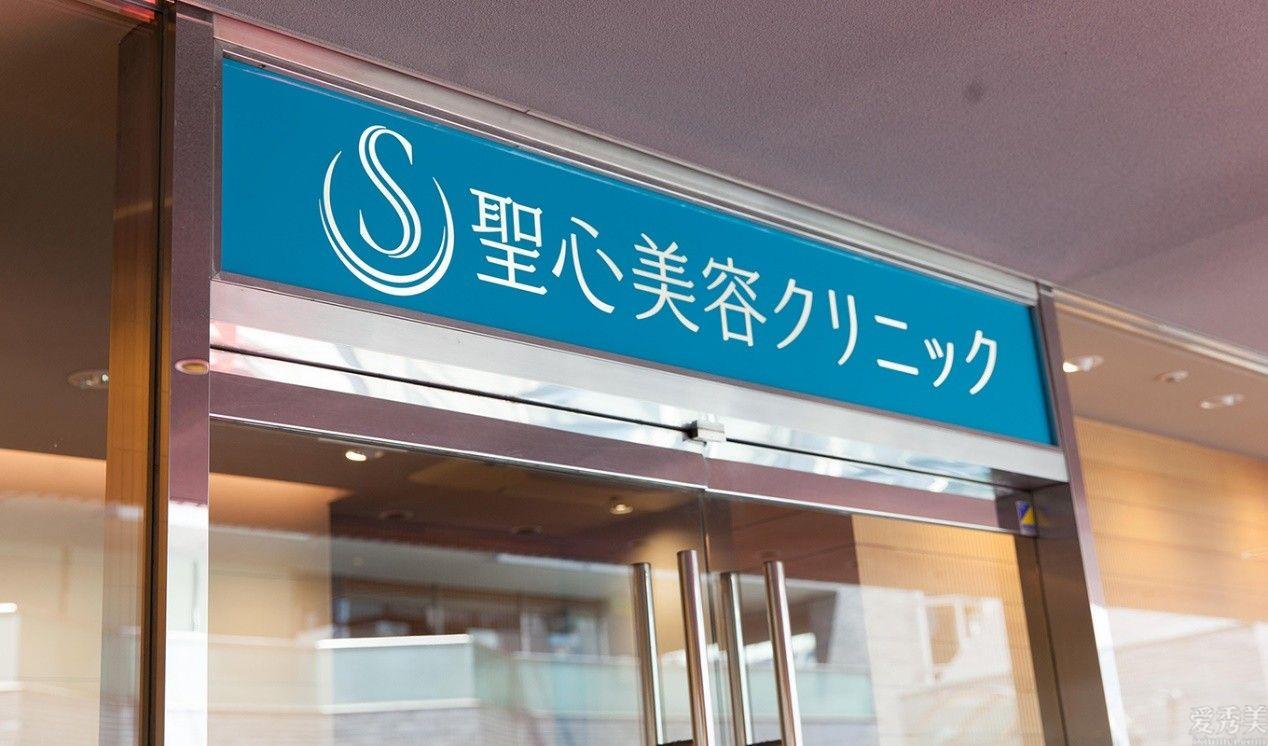 聖心醫院高須淳司醫生,打造日式氧氣美女