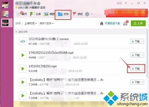 win7中QQ文件下載後保存在哪裡 電腦qq下載文件保存位置詳解