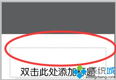 手機wps怎麼更換ppt背景圖_手機wps更換ppt背景圖片的方法