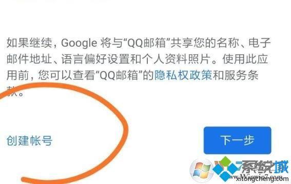 谷歌賬號如何註冊_教你註冊谷歌賬號的詳細方法