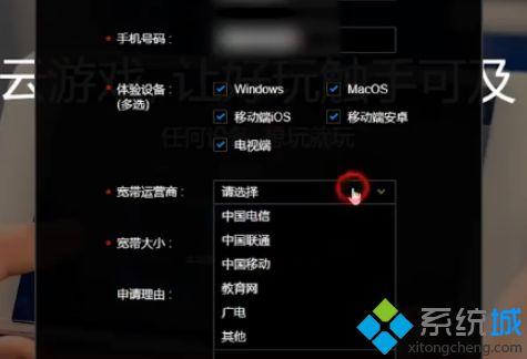 騰訊雲遊戲如何申請內測 騰訊雲遊戲申請內測的步驟