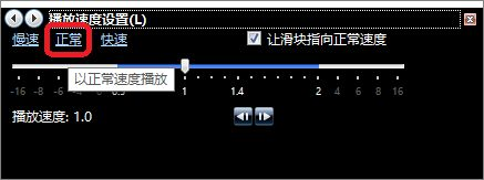 電腦調整Windows Media Player播放速度的操作方法