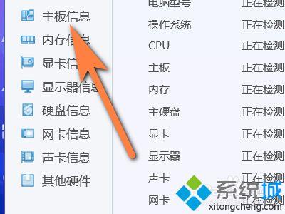 如何查看電腦主板序列號 教你查看電腦主板序列號的方法