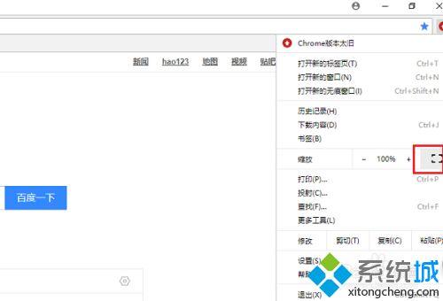 高手教你快速進入谷歌瀏覽器全屏模式的方法