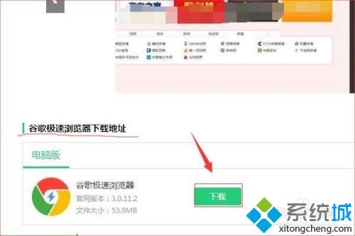 電腦下載安裝google瀏覽器極速版的詳細步驟