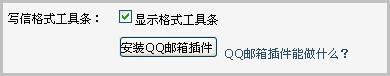 怎麼用谷歌瀏覽器安裝QQ郵箱插件 谷歌瀏覽器安裝QQ郵箱插件的詳細方法