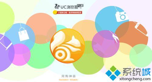 電腦如何安裝UC瀏覽器 電腦安裝UC瀏覽器的詳細方法