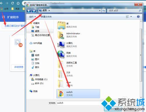 電腦安裝chrome插件時顯示程序包無效怎麼辦_電腦安裝chrome插件時顯示程序包無效的解決方法