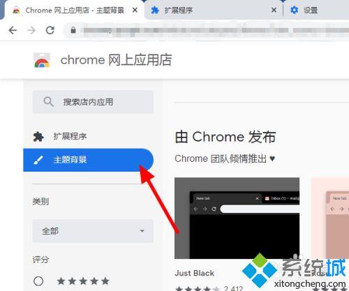 圖文詳解chrome瀏覽器如何下載安裝主題插件
