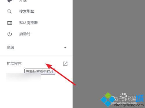 谷歌瀏覽器無法安裝idm插件怎麼回事 谷歌瀏覽器安裝不瞭idm插件的解決方法