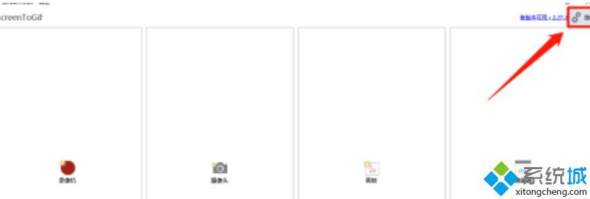 Screen To Gif怎樣設置自動刪除舊項目 Screen To Gif設置自動刪除舊項目的方法