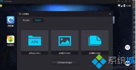 夜神安卓模擬器怎麼和電腦互傳文件 夜神模擬器和電腦互傳文件的教程