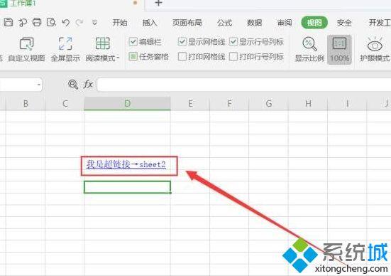 wps表格設置超鏈接到指定sheet工作表的圖文步驟