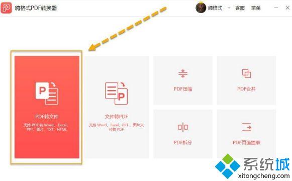 嗨格式PDF轉換器如何將PDF轉換成Html 嗨格式PDF轉換器將PDF轉換成Html的步驟