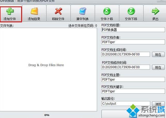 無敵PDF轉換器如何將圖片轉為PDF 無敵PDF轉換器將圖片轉換為pdf文件的步驟