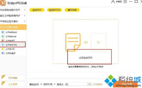極強PDF轉換器如何轉換Excel為HTML 極強PDF轉換器將Excel轉換成HTML的步驟