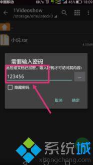 加密的rar文件用手機怎麼打開_手機打開rar加密文件的方法