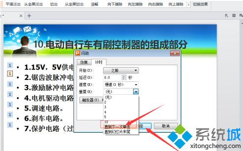 ppt怎麼讓文字閃爍_ppt文字持續閃爍的設置方法