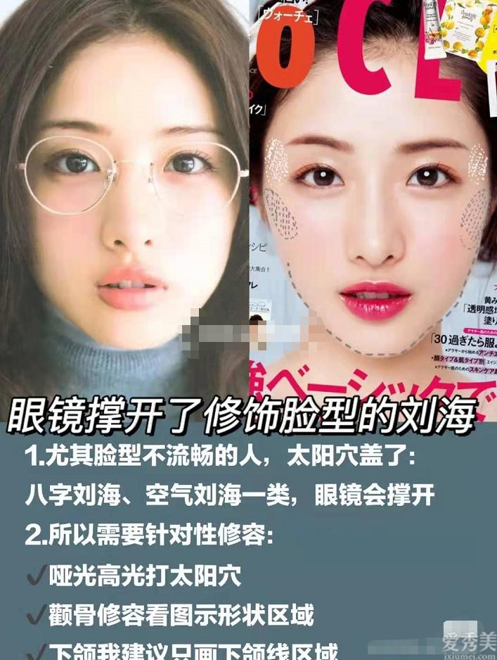 日系眼鏡妝超溫柔,何不學習培訓下化妝技巧,一樣能夠變成日系萌妹子