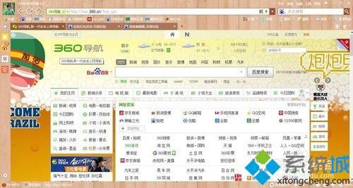 360安全瀏覽器如何將網頁保存為圖片 360安全瀏覽器將網頁保存為圖片的教程