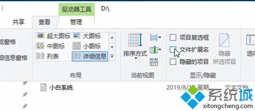 電腦怎麼更改文件類型_電腦更改文件類型的圖文步驟
