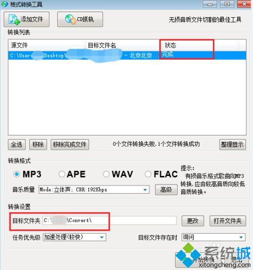 如何把音頻轉換成mp3_音頻文件怎麼轉mp3格式