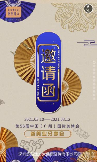 悠然逸方攜肽透肌震撼登陸廣州美博會 理療+美容黑科技來襲!