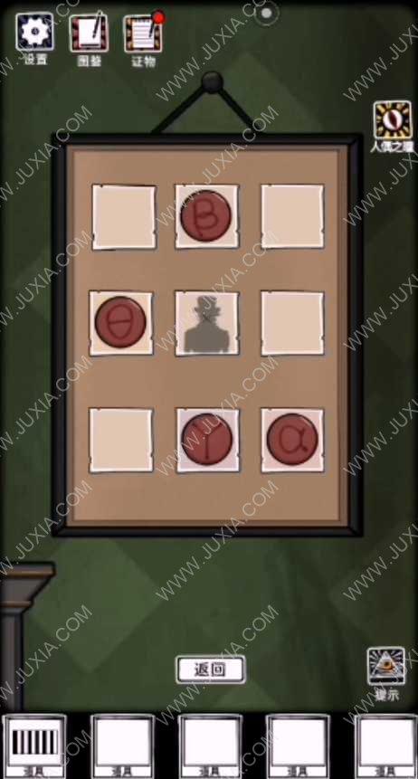 人偶之匣小遊戲怎麼完成 人偶之匣通關攻略第二章