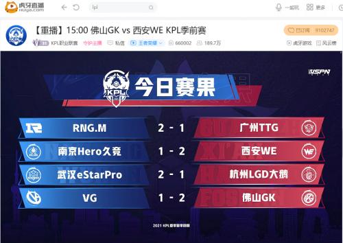 虎牙KPL:MVP野核暖陽回來瞭,北京WB力克上海EDGM勇奪兩連勝